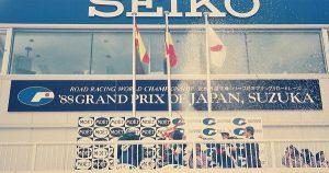 19880327-01-鈴鹿サーキット-日本GP-GP250表彰台