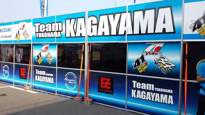2013/07/28 鈴鹿8耐 鈴鹿サーキット Team KAGAYAMA